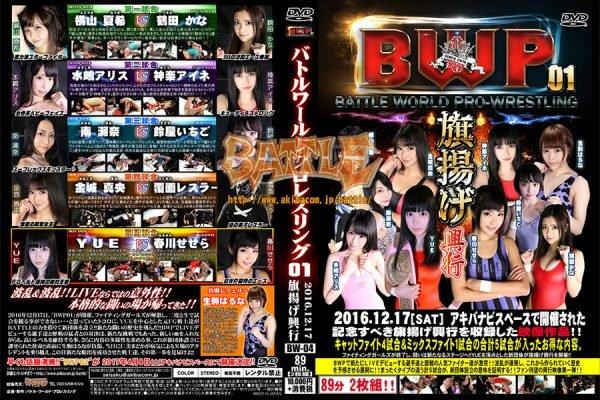 BW-04 DVD ver. BWP Battle world Pro-restling 01 2016.12.17 Natsuki Yokoyama, Kana Tsuruta