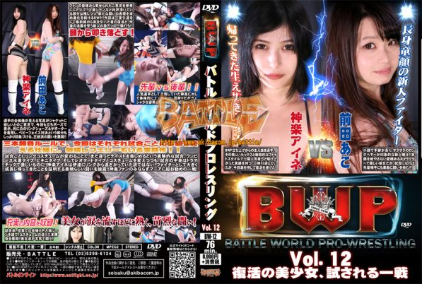 BW-12 BWP - Battle World Pro-wrestling Vol.12 Aine Kagura, Ako Maeda