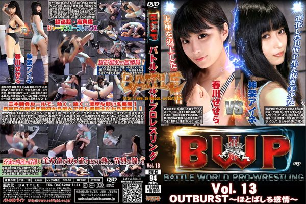 BW-13 BWP - Battle World Pro-wrestling Vol.13 Sesera Harukawa, Aine Kagura