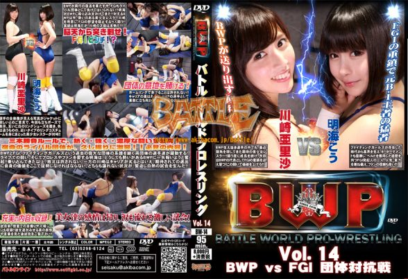 BW-14 BWP - Battle World Pro-wrestling Vol.14 Kou Asumi, Arisa Kawasaki