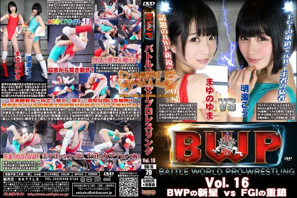 BW-16 BWP - Battle World Pro-wrestling Vol.16 Ko Asumi, Yuma Mayuno