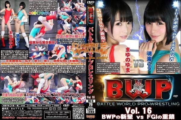 BW-16 BWP - Battle World Pro-wrestling Vol.16 Ko Asumi, Yuma Mayuno