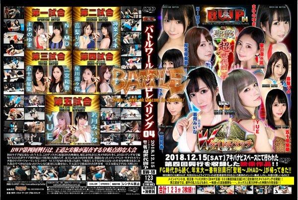BW-18 BWP - Battle World Pro-wrestling 04 Jihad Yuma Mayuno, NIMO, Aine Kagura,Rino Takanashi, Seiran Igarashi, Waka Ninomiya, Ririka Hoshikawa, Yukine Sakuragi, YUE, Miina Wakatsuki