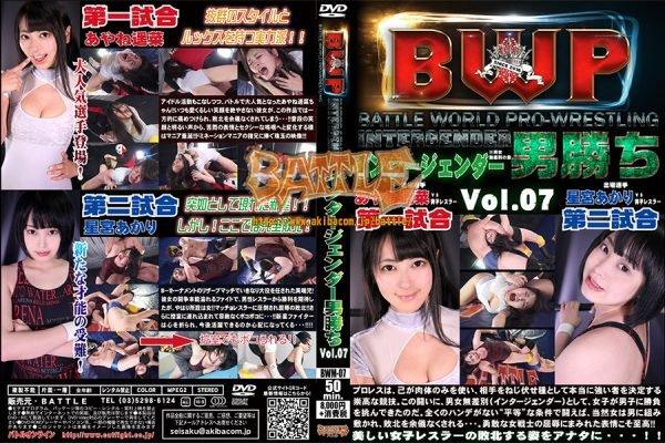 BWM-07 BWP intergender man Winning Vol.07 Haruna Ayane, Akari Hoshimiya