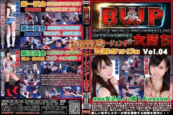 BWO-04 BWP Intergender woman Winning Vol.04 Remi Hoshisaki, Natsuki Yokoyama