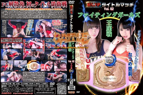 BWPT-02 BWP titlle match Vol.02 YUE vs. Airi Natsume