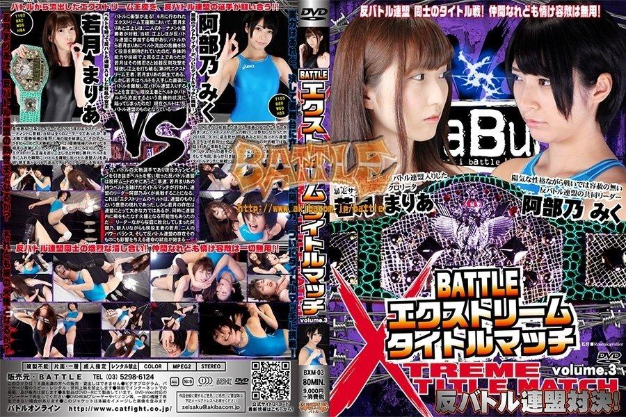 BXM-03 BATTLE XTREME TITLE MATCH Volume.3 Maria Wakatsuki, Miku Abeno
