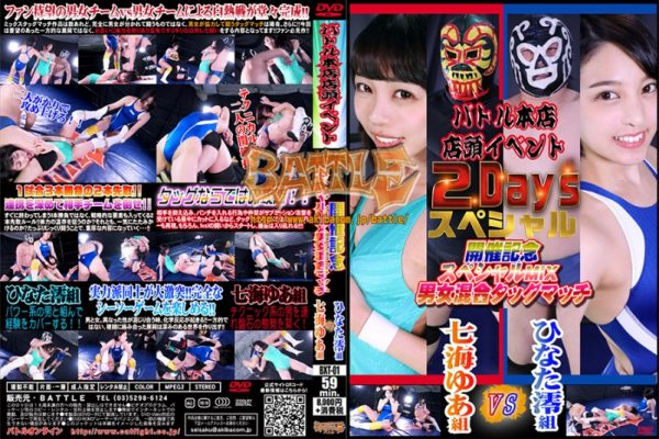BXT-01 Battle head office shop front event 2 Days Special holding commemoration special MIX gender mixed tag match, Yua Nanami vs. Mio Hinata