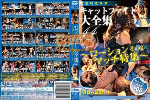CFLD-044 Cat Fight Daizenshu 44 lotion match Feature Part 2