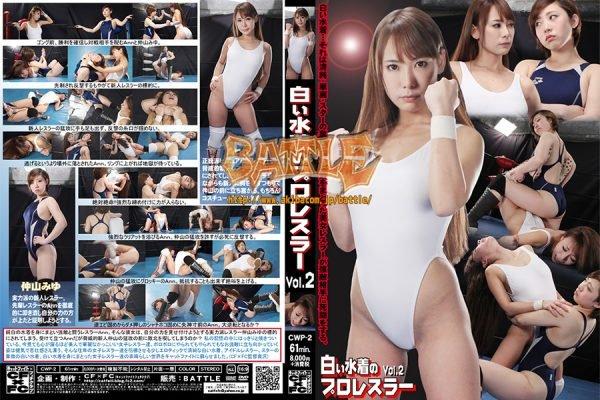 CWP-02 Pro-wrestler of white swimsuit Vol.2 Miyu Nakayama