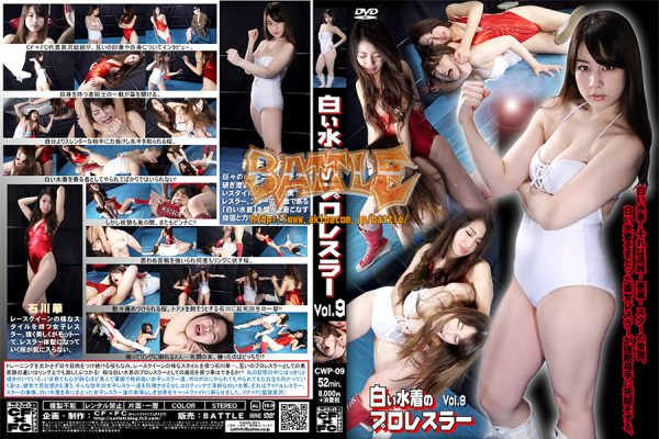 CWP-09 Pro-wrestler of white swimsuit Vol.9 Chinami Sakura, Hana Ishikawa