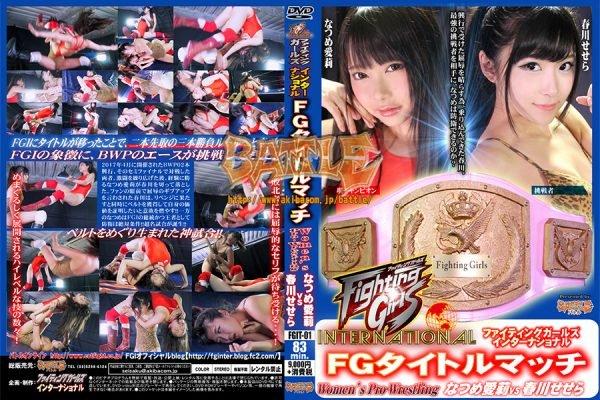 FGIT-01 FG Title Match Airi Natsume vs. Sesera Harukawa