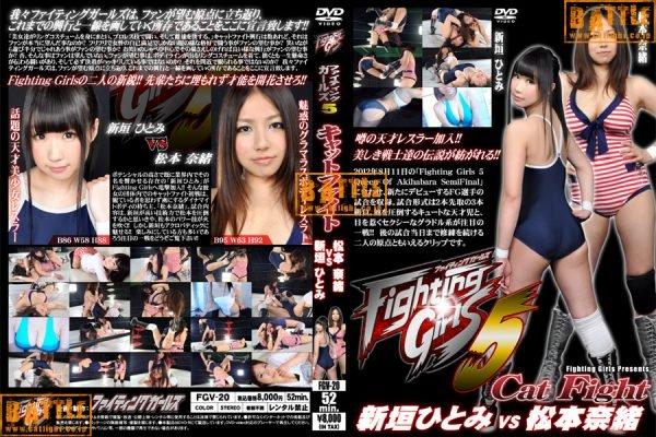 FGV-20 Fighting Girls 5 Catfight Hitomi Aragaki vs Nao Matsumoto