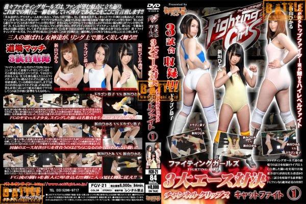 FGV-21 FIGHTING GIRLS 3 Major Aces Match - Channel Clips Catfight 1 Hikaru Niiyama, Dragon Kyoko, Hitomi Aragaki