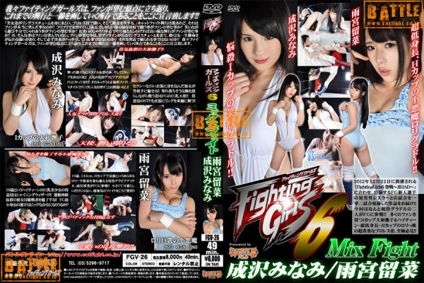 FGV-26 Fighting Girls 6 Mixfight Minami Narusawa VS Runa Amemiya
