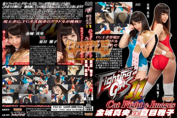 FGV-51 Fighting Girls 11 Catfight and Image Mao Kaneshiro vs. Masako Natsume
