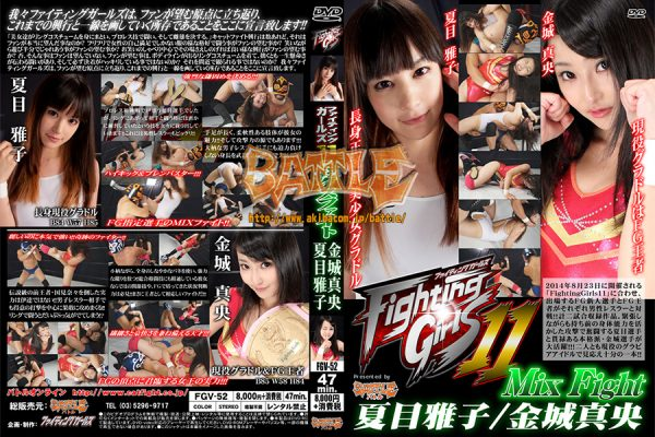 FGV-52 Fighting Girls 11 Mixfight, Masako Natsume, Mao Kaneshiro