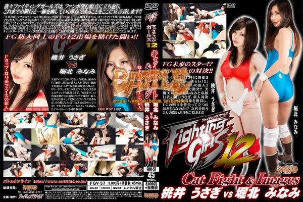 FGV-57 Fighting Girls 12 Catfight & Image Usagi Momoi vs Minami Horikita