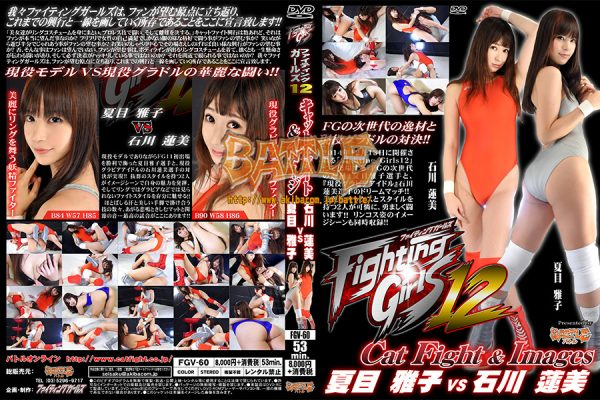 FGV-60 Fighting Girls 12 Cat Fight & Image Masako Natsume vs Hasumi Ishikawa