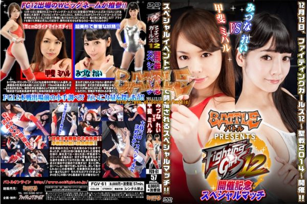 FGV-61 FG12 Commemorative Special match Rei Mizuna, Miharu Kai