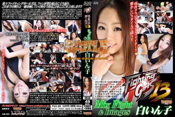 FGV-65 Fighting Girls 13 Mixfight & Image Inko Haku Inko Haku