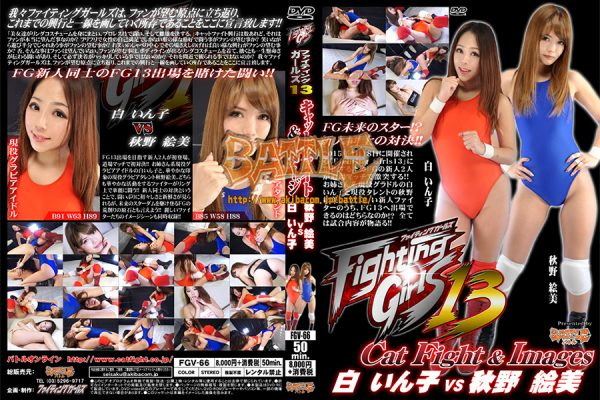 FGV-66 Fighting Girls 13 Cat Fight & Image Inko Haku vs Emi Akino