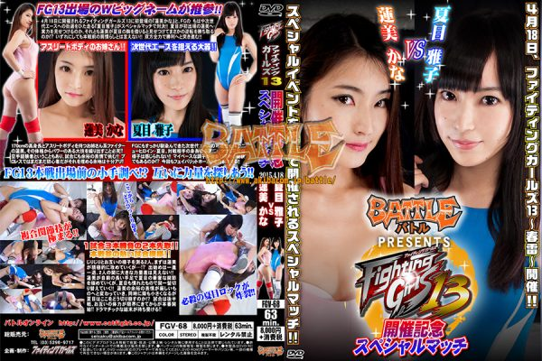 FGV-68 Fighting Girls 13 Special match Catfight Masako Natsume vs. Kana Hasumi