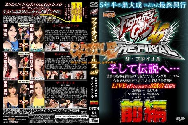 FGV-90 Fighting Girls Vol.16 2016.4.16 The Final Part.1 Sena Minami, Natsuki Yokoyama, Airi Natsume, Haruna Ikoma, Mari Koizumi, Hana Yosida