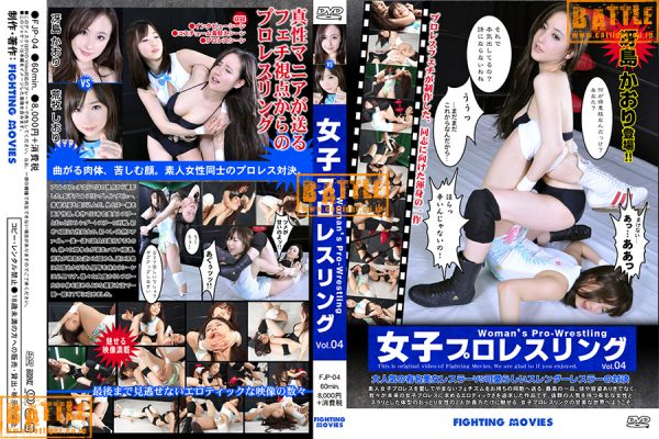 FJP-04 Woman's Pro-Wrestling Vol.04 Kaori Saejima, Shiori Aramaki
