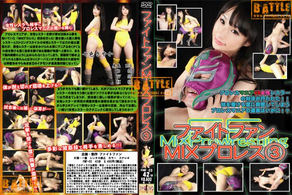 FMF-03 Fight Fan MIX Pro-wrestling 3 Sayaka Nanairo