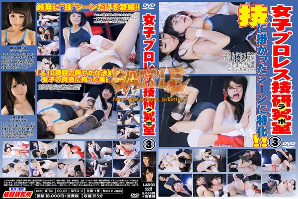 LAB-03 Women's pro-wrestling attacks laboratory 3 Yuuki Shiina, Sena Sakura