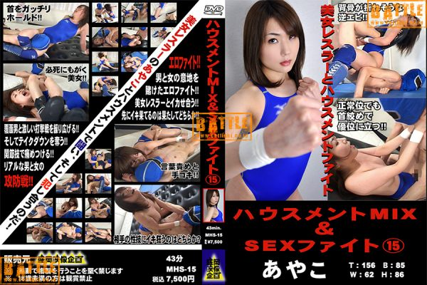 MHS-15 Housement MIX & SEX Fight 15 Ayako