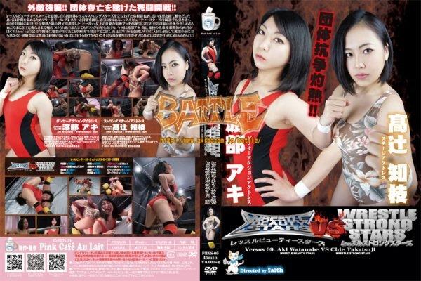 PBXS-09 Wrestle beauty stars vs. Wrestle strong stars 9 Aki Watanabe, Chie Takatsuji