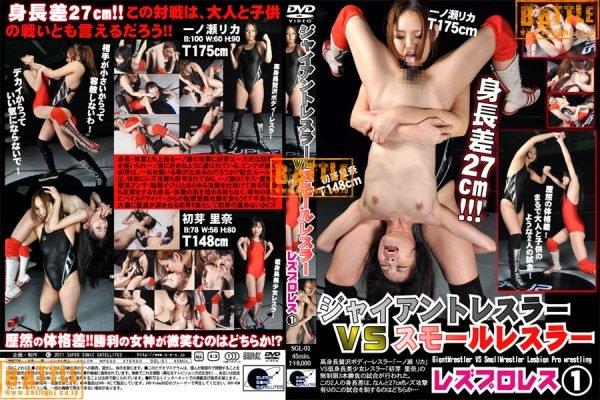 SGL-01 Giant Wrestler vs Small Wrestler Les-prowrestling 1 Ichinose Rika, Hatsume Rina