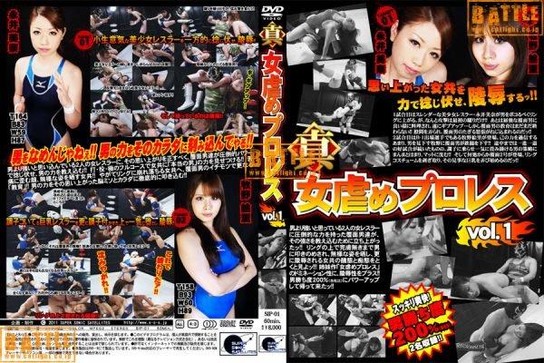 SIP-01 True, Women Teasing Pro-wrestling 1 Mina Nagai, Eri Makino
