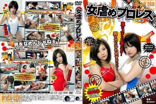 SON-03 Onna Ijime Pro-Wrestling Vol.3 Yamada Mai, Mutsumi Anna
