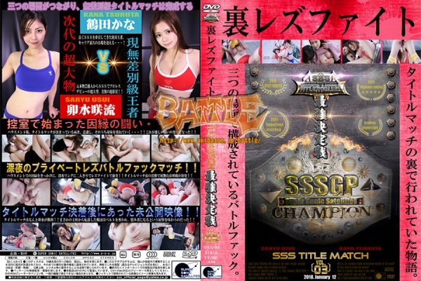 SSLQ-03 Les-fight SSS TITLE MATCH Strongest decision Vol.03 Kana Tsuruta, Saryu Usui
