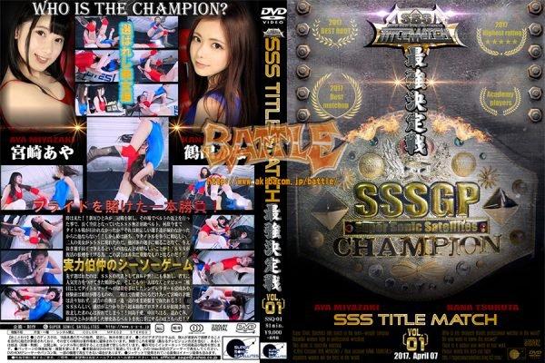 SSQ-01 SSS TITLE MATCH Strongest decision VOL.01 Kana Tsuruta, Aya Miyazaki