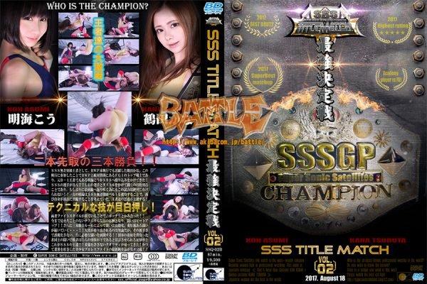 SSQ-02 SSS TITLE MATCH Strongest decision VOL.02 Kana Tsuruta, Kou Asumi