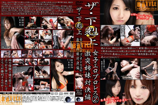 STG-02 THE Gekokujo Female erotic pro-wrestling 2 Sister's duel