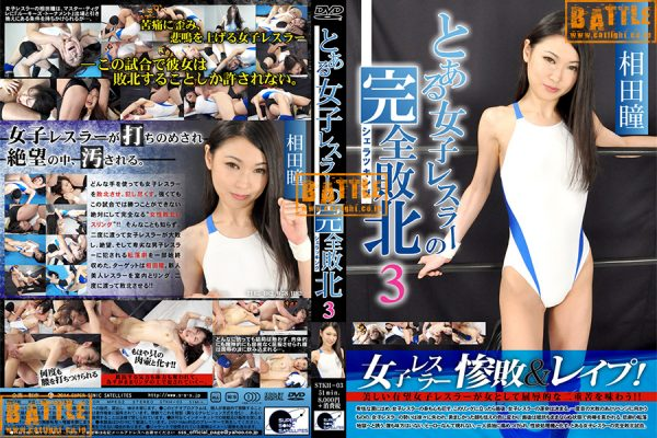 STKH-03 Complete defeat of a certain girl wrestler 3 Hitomi Aida