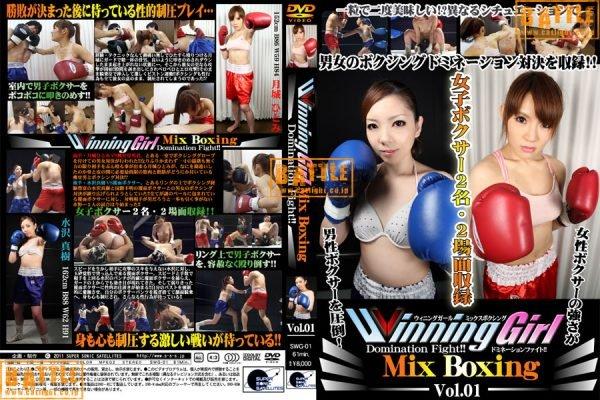 SWG-01 Winning Girl Mix Boxing Domination Fight Vol.01 Tsukishiro Hitomi, Mizusawa Maki