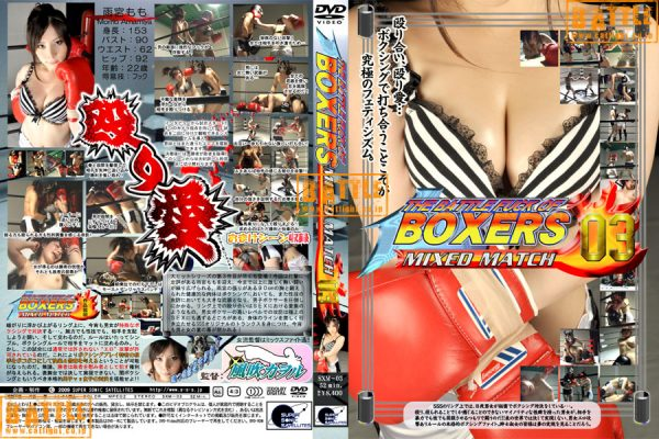 SXM-03 THE BATTLE FUCK OF BOXERS MIXED MATCH 03 Amamiya Momo