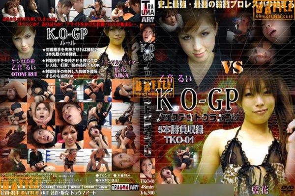 TKO-01 HYPER KO GP Aika VS Otone Rui