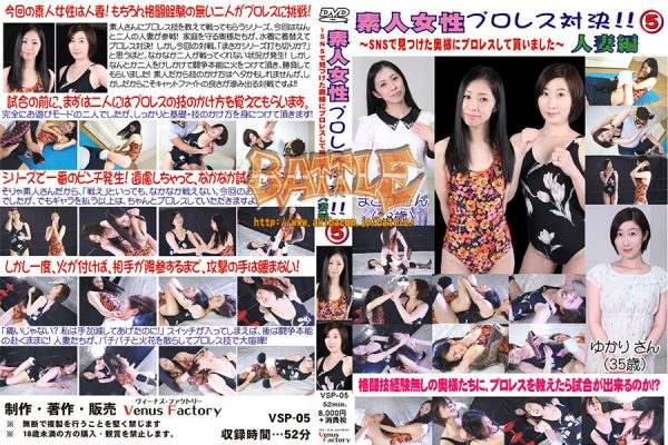 VSP-05 Amateur female wrestling showdown Madoka, Yukari