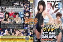 BTVL-01 Sasa Handa THE VIP Legend Road to Extreme Sasa Handa, Mayu Satou
